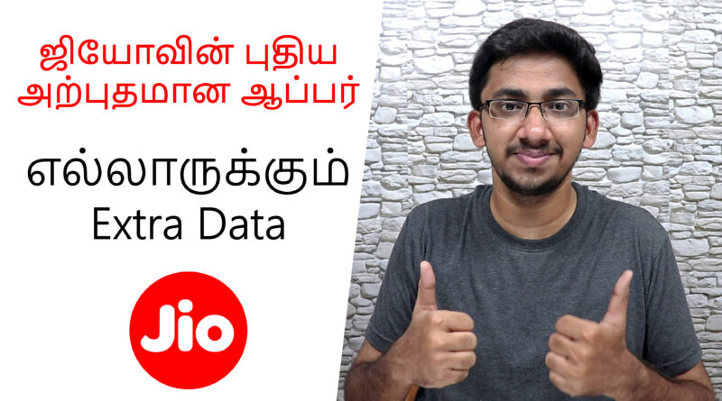Jio Cricket World Cup Offer